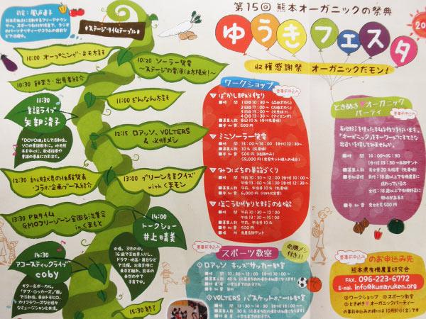 yukifesta2